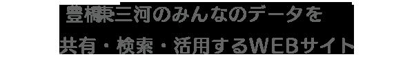 東三河のみんなのデータを共有・検索・活用するWEBサイト