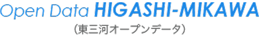 Open Data HIGASHI-MIKAWA(東三河オープンデータ)